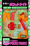 タカラトミー、iPhoneアプリ「ポケットメイト」シリーズ第3弾は『ポケットメイト フィールドアスレチック』の画像