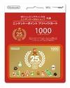 「スーパーマリオ25周年ニンテンドーポイントプリペイドカード」10月8日発売の画像