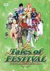 DVD「テイルズ オブ フェスティバル2010」、4枚組で12月17日に発売の画像