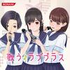 カノジョたち3人が歌う新曲もあり ― 「歌う ラブプラス」1月27日発売の画像