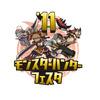 【東日本大地震】「モンスターハンターフェスタ'11」福岡大会、地震の影響で中止にの画像