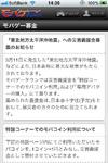 【東日本大地震】国内SNS各社、震災への義援金を募集・・・助け合いの輪、広がるの画像