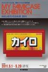 「わたしのファミカセ展2011」が吉祥寺METEORで開催の画像