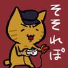 【そそれぽ】第43回:3DS『夜の魔人』の前に予習!自由過ぎるWiiウェア『王だぁ!』をプレイしたよ! の画像