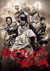 「勇者ヨシヒコと魔王の城」Blu-ray版が発売決定 ― 初回特典はサントラCDの画像