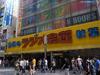 【フォトレポート】秋葉原「ラジオ会館」、いよいよ解体……取り壊し直前、内部を一般公開の画像