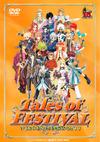 4枚組で8時間収録、DVD「テイルズ オブ フェスティバル2011」12月9日発売の画像