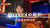 発売目前『Shinobi 3D』の魅力を渡邊浩弐氏が丁寧に解説の画像
