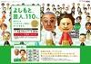 110人のよしもと芸人があなたの3DSに、任天堂QRコード付き小冊子を配布の画像