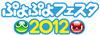 祝20周年!「ぷよぷよフェスタ2012」開催決定 ― 最強プレイヤーを決定する大会も同日開催の画像