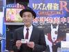 """東国原英夫さんが""""怪盗R""""になってヨドバシAkibaに参上!3DS『リズム怪盗R』店頭体験会の様子をレポートの画像"""