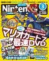 ニンドリ3月号、マリオカートチャンプNOBUOが走る『マリオカート7』プレイ映像をDVDに収録の画像