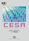 ソーシャルゲーム、従来のゲーマー層を取り込んでいることが浮き彫りに ― CESA調査報告の画像