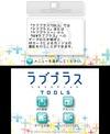 3DS『ラブプラスTOOLS』、ユーザーの指摘を受けてアップデートを実施の画像