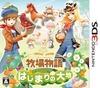 学生が農業に興味を持ったきっかけ ― ゲームは『牧場物語』『どうぶつの森』などの画像