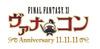 あの感動をもう一度、DVD「FINAL FANTASY XI ヴァナコン Anniversary 11.11.11」の画像