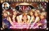 ソーシャルゲーム『恋してキャバ嬢』のKLab、リアルキャバクラを六本木にオープンの画像