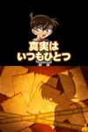 iOS『名探偵コナン 蒼き宝石の輪舞曲』配信開始、1話楽しめる無料版も用意の画像