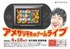 松竹、「アメザリ平井のゲームライブ」を開催 ― 有名ゲームクリエイターも多数参戦の画像