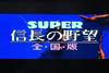 【女子もゲーム三昧】18回 『SUPER信長の野望 全・国・版』で天下統一を目指してみた!の画像