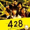 4月28日は428の日!『428 ~封鎖された渋谷で~』半額セール実施の画像