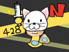 【Nらの伝説 #3】428記念日、切なくもかわいいネコの着ぐるみタマを見よっの画像