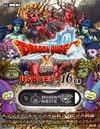 『ドラゴンクエストX』デザインのUSBメモリー16GBがHORIより発売の画像