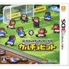 3DS『ポケットサッカーリーグ カルチョビット』パッケデザインをチェックの画像
