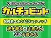 『ポケットサッカーリーグ カルチョビット』エキシビジョンマッチ、今夜22時より放送の画像