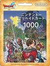 任天堂、『ドラゴンクエストX』オリジナルニンテンドープリペイドカードを発売の画像