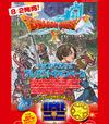 朝日新聞で「ちいさなメダル」見つけよう!『ドラゴンクエストX』プレゼントキャンペーン展開の画像