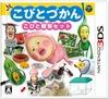 3DS『こびとづかん こびと観察セット』体験版が配信開始の画像