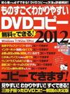 DVD複製ソフトで逮捕者を出した三才ブックスが声明の画像