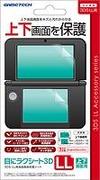 ゲームテック、3DS LL用アクセサリー4種を本体と同時発売 ― 液晶保護シートなどの画像