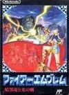 てごわいシミュレーション『ファイアーエムブレム 暗黒竜と光の剣』3DSバーチャルコンソールに登場の画像
