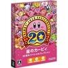 『星のカービィ 20周年スペシャルコレクション』10万本で1位、『ルーンファクトリー4』前作の2倍売れる・・・週間売上ランキング(7月16日~22日)の画像