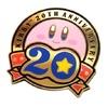 クラブニンテンドー、数量限定で新景品「星のカービィ20周年記念メダル」追加の画像