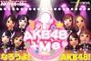 あなたもAKB48に入れるかも?3DS『AKB48+Me』発売日決定の画像