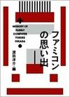 【夏休み】あの頃を語って飲むイベント「ぼくらのファミコン大同窓会」の画像