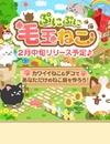 サイバーエージェント、ねこ&デコなゲーム『ぷにぷに毛玉ねこ』スマホ版Ameba向けにの画像