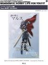 【ワンフェス2013冬】『ファイアーエムブレム覚醒』から「謎の剣士 マルス」figmaに登場の画像