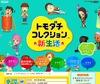 『トモダチコレクション 新生活』公式サイトオープン、DS版からMiiを引っ越しも可能の画像