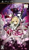 遂に発売『Fate/EXTRA CCC』、豪華声優陣のサイン色紙が当たる感想キャンペーン実施の画像