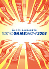 東京ゲームショウ2008、メインビジュアルが公開の画像