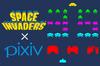 インベーダーの侵略、SNSにまで ― 毎日何かが起こる『スペースインベーダー』と「pixiv」のコラボ企画が発表の画像