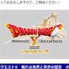 『ドラゴンクエストX』追加パッケージのタイトルが「眠れる勇者と導きの盟友」に決定 ― 詳細は東京ゲームショウでの画像