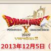 【東京ゲームショウ2013】『ドラゴンクエストX』追加パッケージ『眠れる勇者と導きの盟友』発売日・価格決定 ― 「まもの使い」も登場の画像