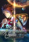 主人公は青年と機械兵器!ガスト最新RPG『アルノサージュ~生まれいずる星へ祈る詩~』のPS3リリースが決定
