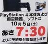 PS4、ついに明日予約スタート!ソニーストアは分割払あり、ヨドバシ各店舗では7:30より受付 ― 各店舗情報や周辺機器、ローンチタイトルのまとめの画像