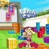 『ぷよぷよテトリス』頂上決戦「VS」に、二刀流で戦う「スワップ」と、多彩なルールがあなたを待っています